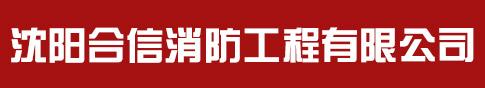 沈阳消防工程有限公司